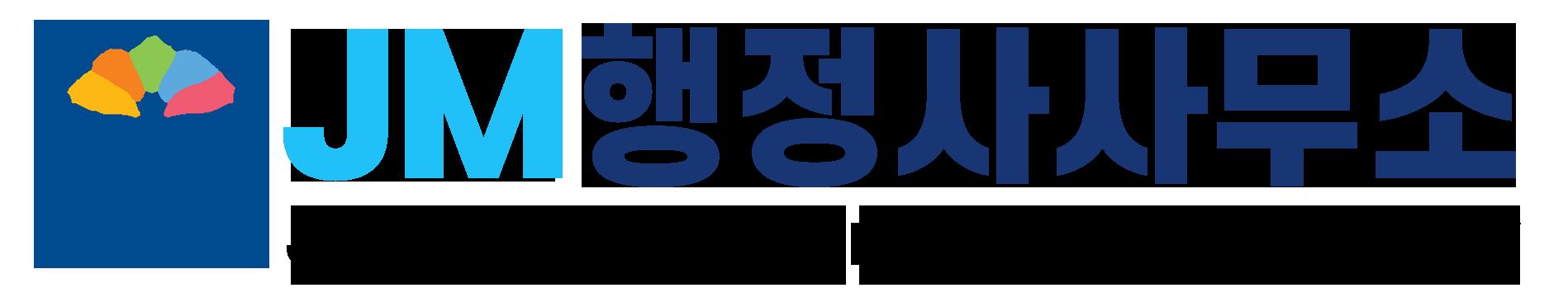 JM행정사사무소 LOGO